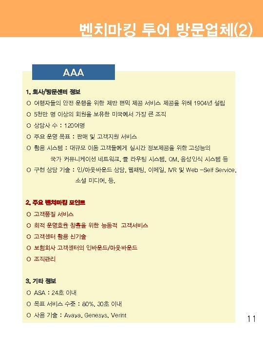 벤치마킹 투어 방문업체(2) AAA 1. 회사/방문센터 정보 ○ 여행자들의 안전 운행을 위한 제반 편익