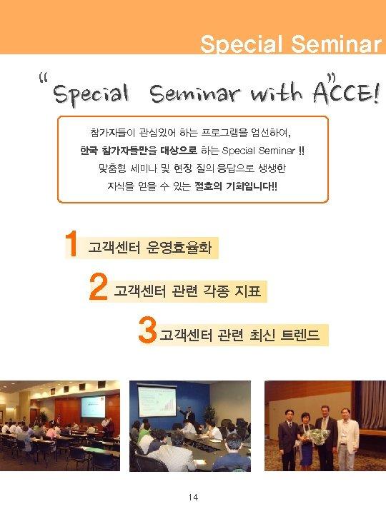 """Special Seminar """" Special """" Seminar with ACCE! 참가자들이 관심있어 하는 프로그램을 엄선하여, 한국"""