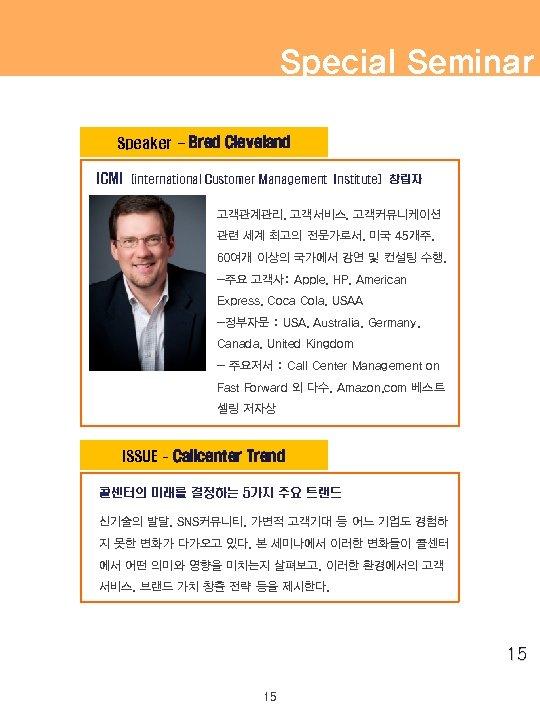 Special Seminar Speaker - Bred Cleveland ICMI (international Customer Management Institute] 창립자 고객관계관리, 고객서비스,