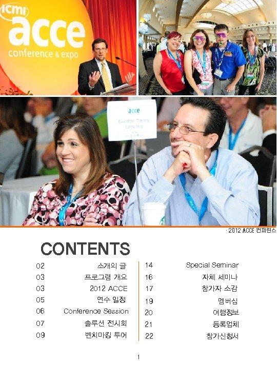 · 2012 ACCE 컨퍼런스 CONTENTS 02 소개의 글 14 Special Seminar 03 프로그램 개요