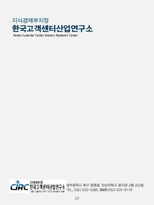 지식경제부지정 한국고객센터산업연구소 Korea Customer Center Industry Research Center 광주광역시 북구 용봉동 전남대학교 용지관 2층