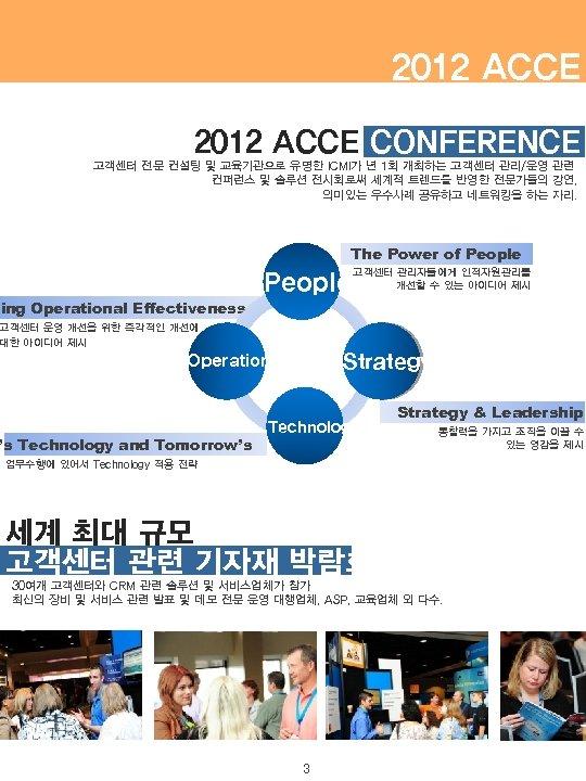 2012 ACCE CONFERENCE 고객센터 전문 컨설팅 및 교육기관으로 유명한 ICMI가 년 1회 개최하는 고객센터