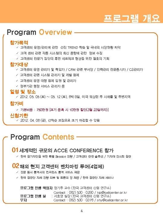 프로그램 개요 Program Overview 참가목적 ü 고객센터 운영/관리에 관한 선진 TREND 학습 및 국내외