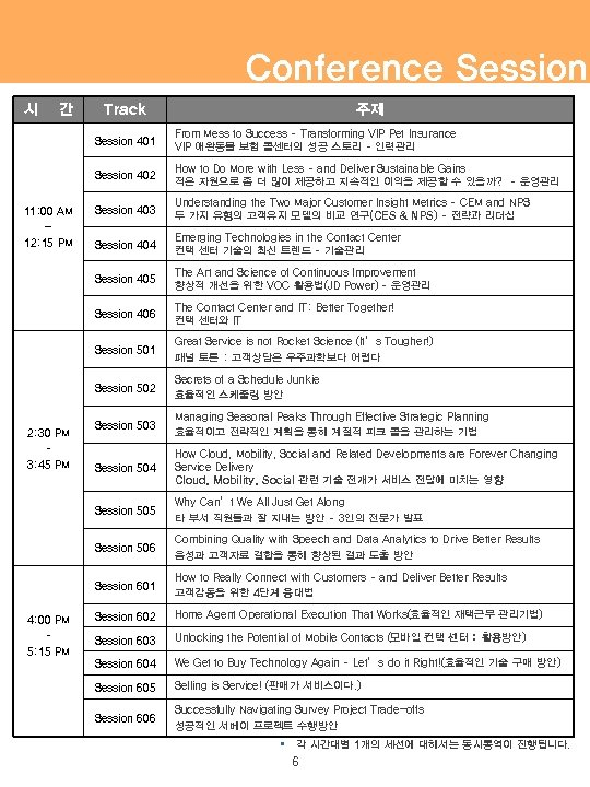 Conference Session 시 간 Track 주제 Session 401 Session 402 Understanding the Two Major