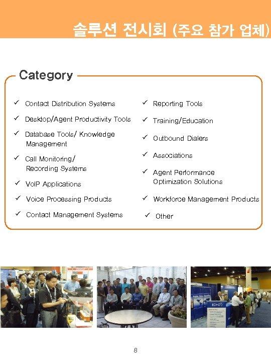 솔루션 전시회 (주요 참가 업체) Category ü Contact Distribution Systems ü Reporting Tools ü