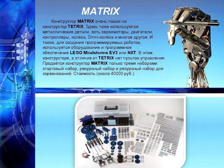 MATRIX Конструктор MATRIX очень похож на конструктор TETRIX. Здесь тоже используются металлические детали, есть