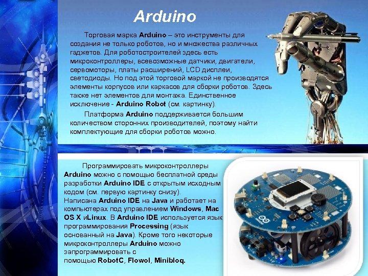 Arduino Торговая марка Arduino – это инструменты для создания не только роботов, но и