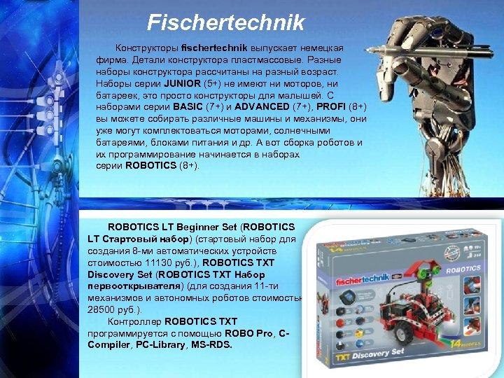 Fischertechnik Конструкторы fischertechnik выпускает немецкая фирма. Детали конструктора пластмассовые. Разные наборы конструктора рассчитаны на