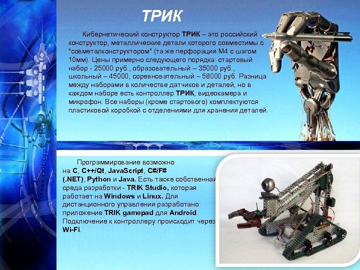 ТРИК Кибернетический конструктор ТРИК – это российский конструктор, металлические детали которого совместимы с