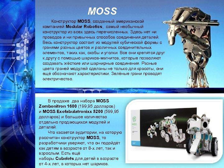 MOSS Конструктор MOSS, созданный американской компанией Modular Robotics, самый необычный конструктор из всех здесь