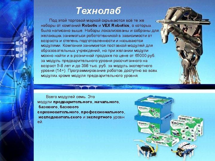 Технолаб Под этой торговой маркой скрываются всё те же наборы от компаний Robotis и