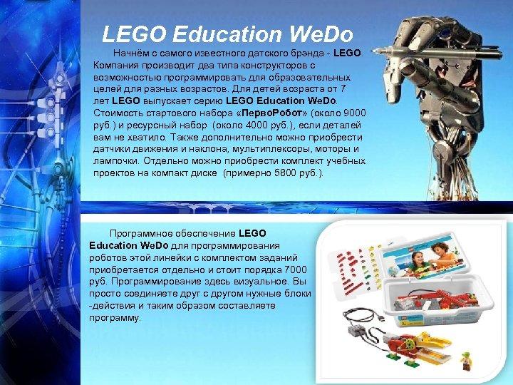 LEGO Education We. Do Начнём с самого известного датского брэнда - LEGO. Компания производит