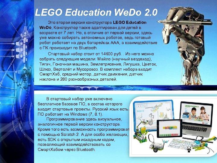 LEGO Education We. Do 2. 0 Это вторая версия конструктора LEGO Education We. Do,