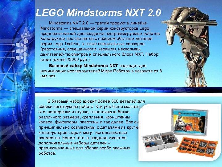 LEGO Mindstorms NXT 2. 0 — третий продукт в линейке Mindstorms — специальной серии