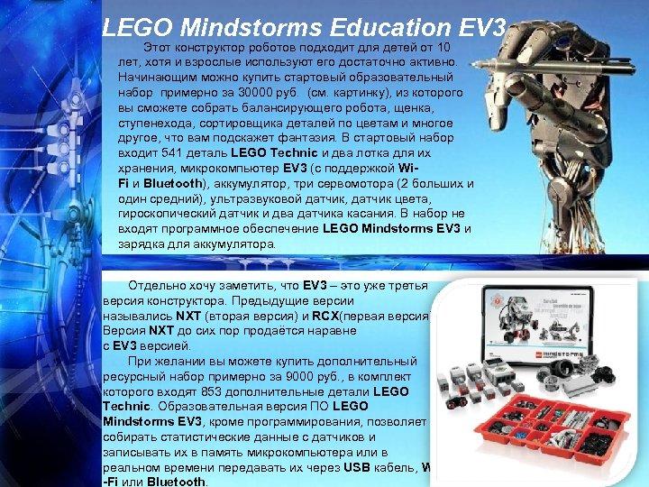 LEGO Mindstorms Education EV 3 Этот конструктор роботов подходит для детей от 10 лет,