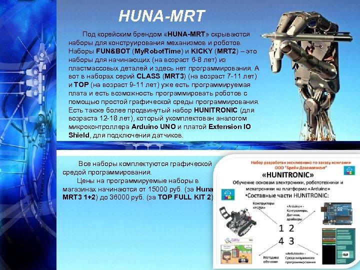 HUNA-MRT Под корейским брендом «HUNA-MRT» скрываются наборы для конструирования механизмов и роботов. Наборы FUN&BOT