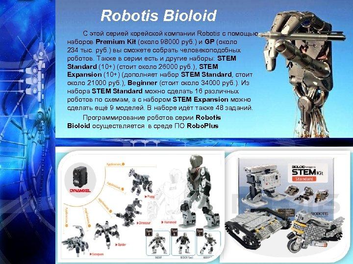 Robotis Bioloid С этой серией корейской компании Robotis с помощью наборов Premium Kit (около