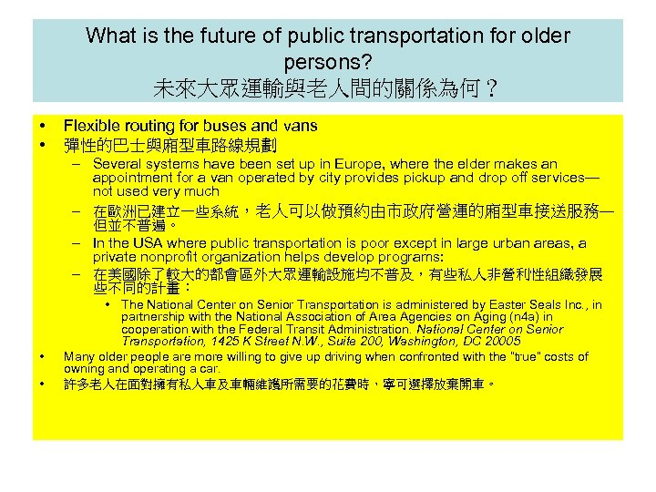 What is the future of public transportation for older persons? 未來大眾運輸與老人間的關係為何? • • Flexible