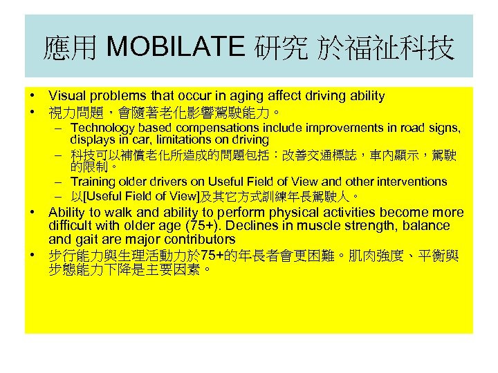 應用 MOBILATE 研究 於福祉科技 • Visual problems that occur in aging affect driving ability