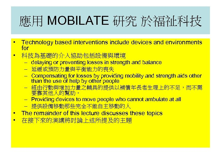 應用 MOBILATE 研究 於福祉科技 • Technology based interventions include devices and environments for •