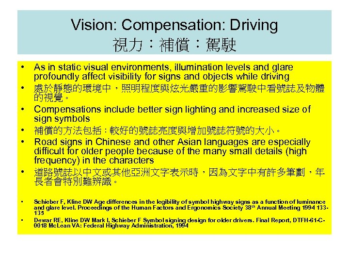 Vision: Compensation: Driving 視力:補償:駕駛 • As in static visual environments, illumination levels and glare