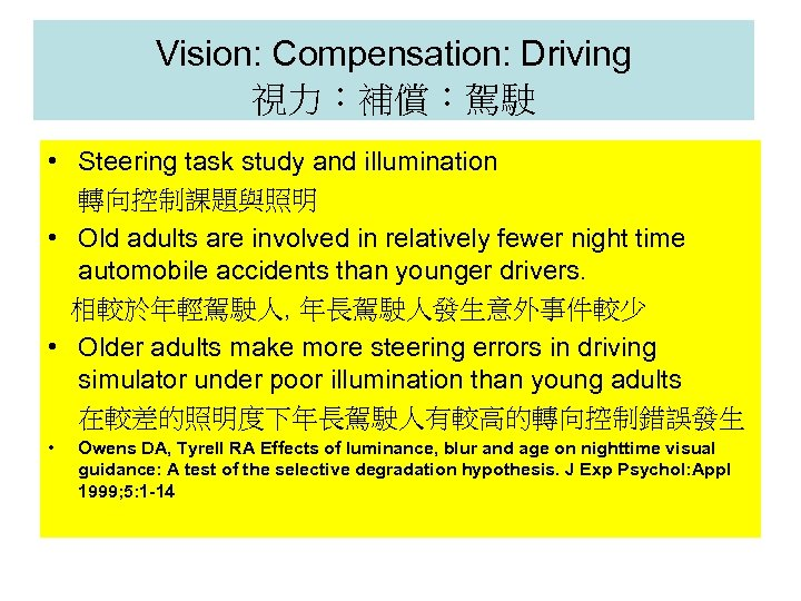 Vision: Compensation: Driving 視力:補償:駕駛 • Steering task study and illumination 轉向控制課題與照明 • Old adults