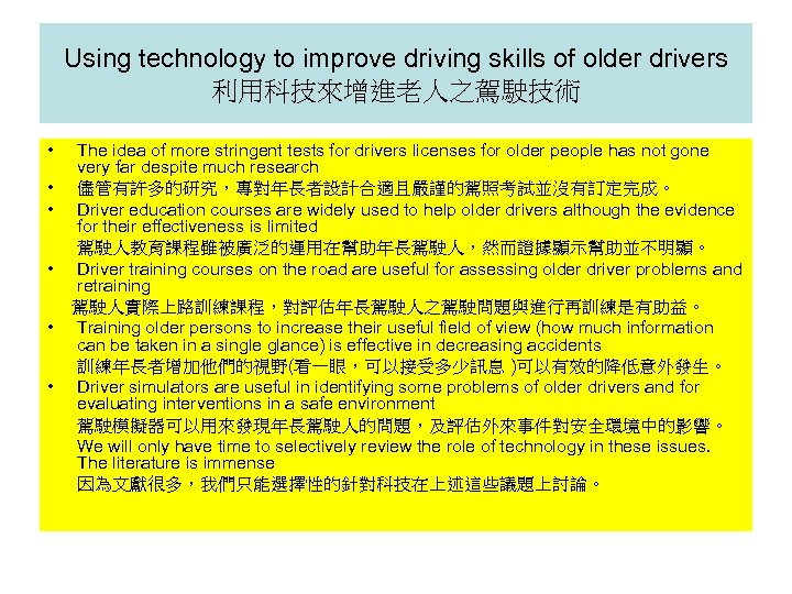 Using technology to improve driving skills of older drivers 利用科技來增進老人之駕駛技術 • • • The