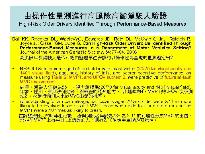 由操作性量測進行高風險高齡駕駛人驗證 High-Risk Older Drivers Identified Through Performance-Based Measures Ball KK, Roenker DL, Wadley. VG,