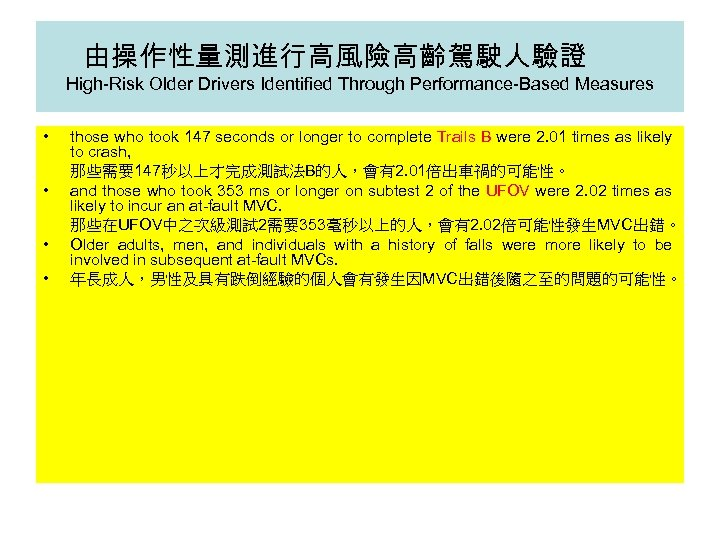 由操作性量測進行高風險高齡駕駛人驗證 High-Risk Older Drivers Identified Through Performance-Based Measures • • those who took 147