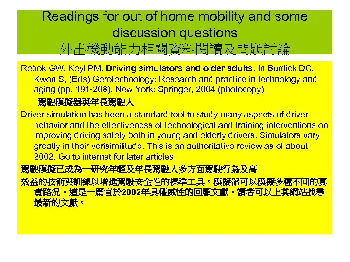 Readings for out of home mobility and some discussion questions 外出機動能力相關資料閱讀及問題討論 Rebok GW, Keyl
