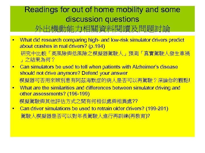 Readings for out of home mobility and some discussion questions 外出機動能力相關資料閱讀及問題討論 • • What