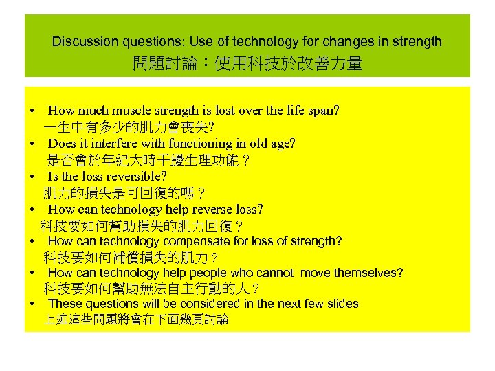 Discussion questions: Use of technology for changes in strength 問題討論:使用科技於改善力量 • How much muscle