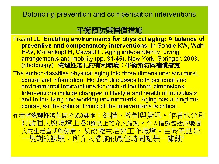 Balancing prevention and compensation interventions 平衡預防與補償措施 Fozard JL. Enabling environments for physical aging: A