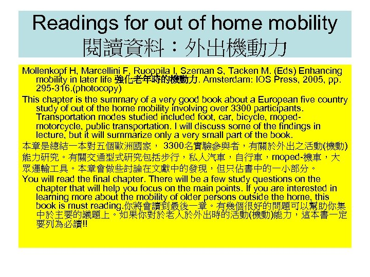 Readings for out of home mobility 閱讀資料:外出機動力 Mollenkopf H, Marcellini F, Ruoppila I, Szeman