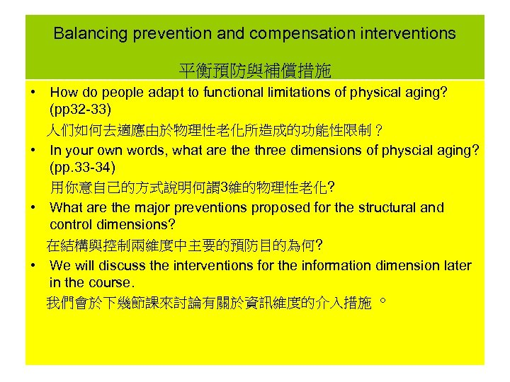 Balancing prevention and compensation interventions 平衡預防與補償措施 • How do people adapt to functional limitations