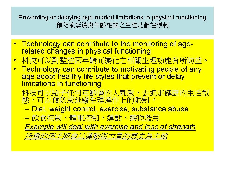 Preventing or delaying age-related limitations in physical functioning 預防或延緩與年齡相關之生理功能性限制 • Technology can contribute to
