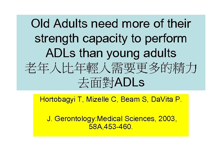 Old Adults need more of their strength capacity to perform ADLs than young adults