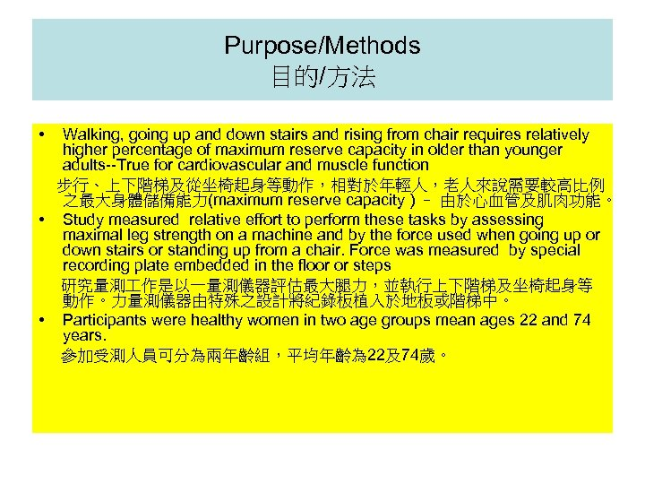 Purpose/Methods 目的/方法 • Walking, going up and down stairs and rising from chair requires