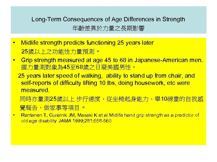 Long-Term Consequences of Age Differences in Strength 年齡差異於力量之長期影響 • Midlife strength predicts functioning 25