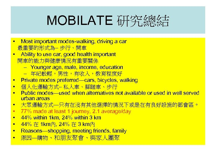 MOBILATE 研究總結 • • • Most important modes-walking, driving a car 最重要的形式為– 步行、開車 Ability
