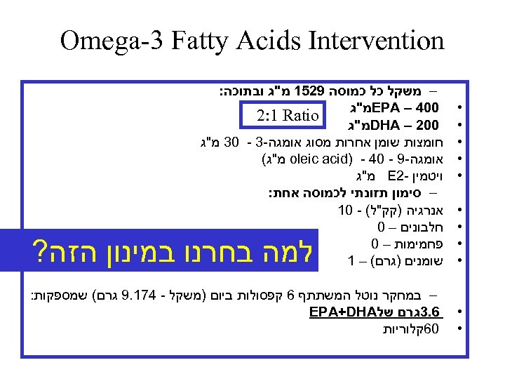 Omega-3 Fatty Acids Intervention • • • – משקל כל כמוסה 9251 מ