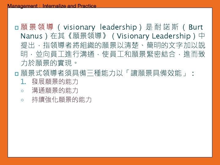 願 景 領 導 ( visionary leadership) 是 耐 諾 斯 ( Burt Nanus)在其《願景領導》(Visionary