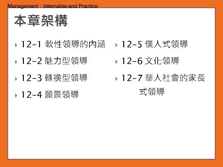 本章架構 12 -1 軟性領導的內涵 12 -5 僕人式領導 12 -2 魅力型領導 12 -6 文化領導 12