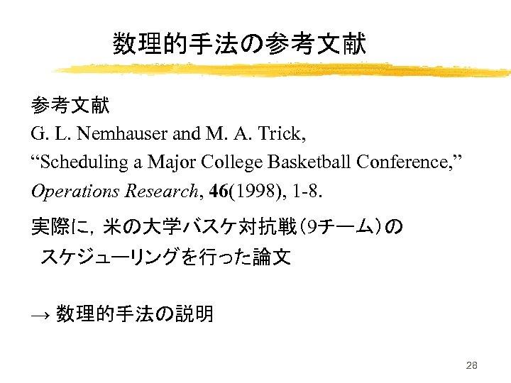 """数理的手法の参考文献 G. L. Nemhauser and M. A. Trick, """"Scheduling a Major College Basketball Conference,"""