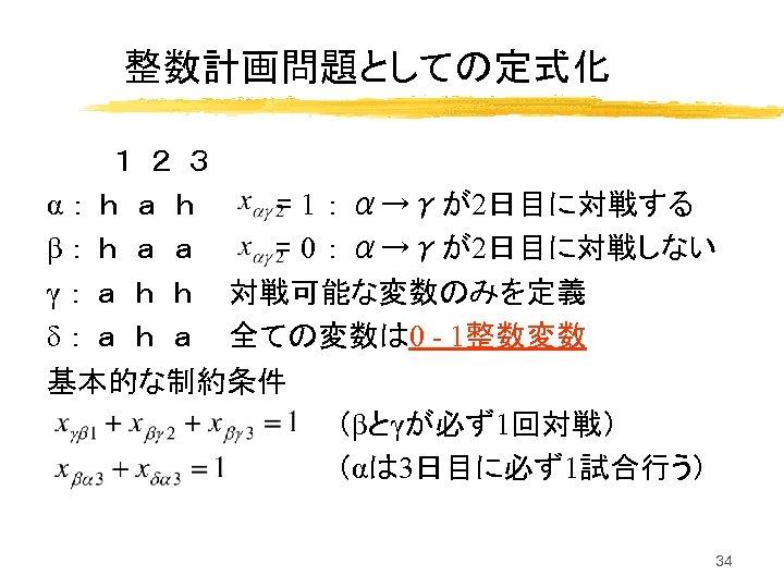 整数計画問題としての定式化 123 α:h a h = 1 : α→γが2日目に対戦する β:h a a = 0