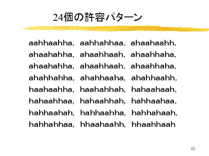 24個の許容パターン aahha, aahhahhaa, ahaahaahh, ahaahahha, ahaahhaah, ahaahhaha, ahahhahha, ahahhaahh, haahaahha, haahahhah, hahaahaah, hahaahhaa, hahaahhah,