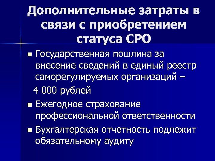 Дополнительные затраты в связи с приобретением статуса СРО Государственная пошлина за внесение сведений в