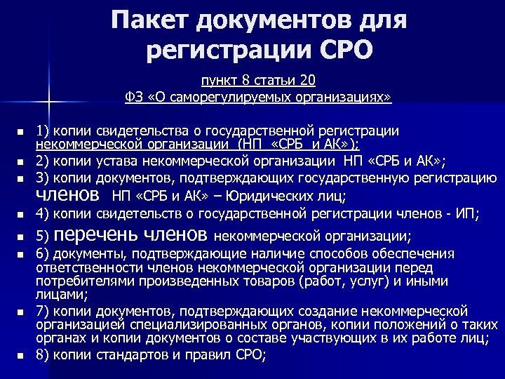 Пакет документов для регистрации СРО пункт 8 статьи 20 ФЗ «О саморегулируемых организациях» n