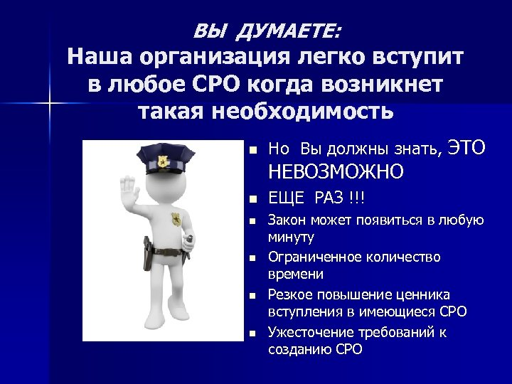 ВЫ ДУМАЕТЕ: Наша организация легко вступит в любое СРО когда возникнет такая необходимость n