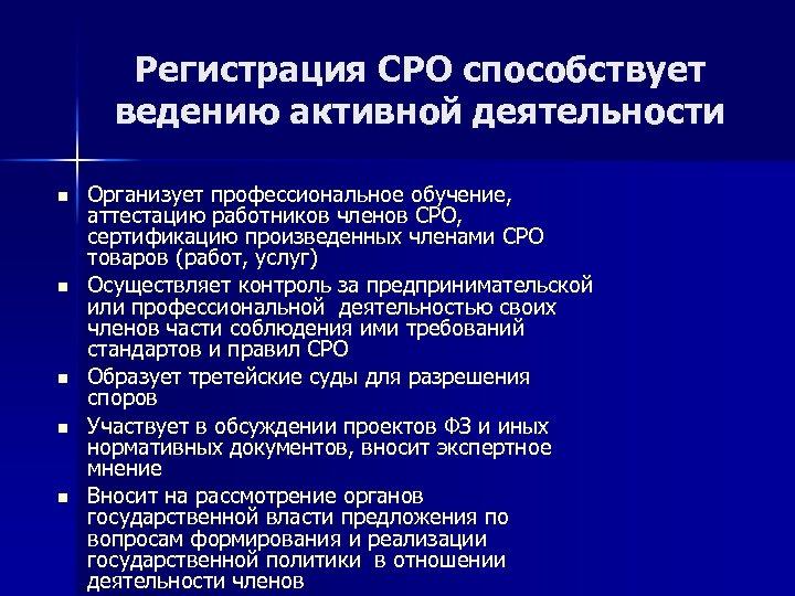 Регистрация СРО способствует ведению активной деятельности n n n Организует профессиональное обучение, аттестацию работников